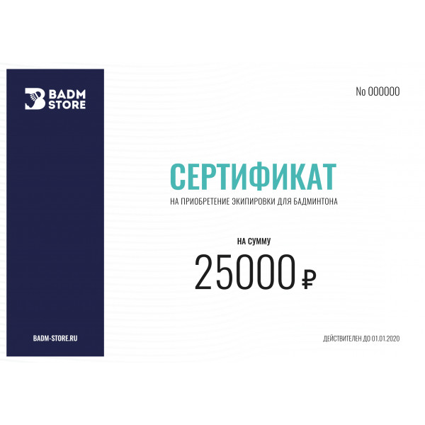 Подарочный сертификат на 25000 р.